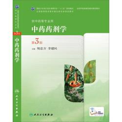 中药药剂学_[中药药剂学(第3版)]-人卫智慧服务商城