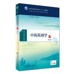 中药药剂学_[中药药剂学(第2版)]-人卫智慧服务商城