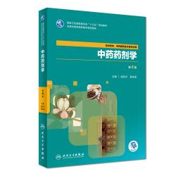 中药药剂学_[中药药剂学(第4版)]-人卫智慧服务商城